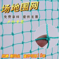 Outdoor Soccer Network pull outdoor polyethylene Fence Golf Barrier NET isolation Network Indoor Gymnasium protective net
