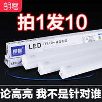 Longyuan LED lamp T5 integrated bracket lamp complete set of household T8 lamp strip lamp with super bright tube