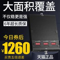 4G 5G répéteur grande zone trois réseau téléphone portable amplificateur de signal amplificateur récepteur amplificateur zone de montagne