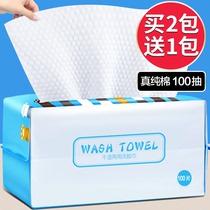 Ou Yi posture lavage serviette Femelle Coton jetable démaquillant coton essuyer lavage du visage papier de soie du visage dédié