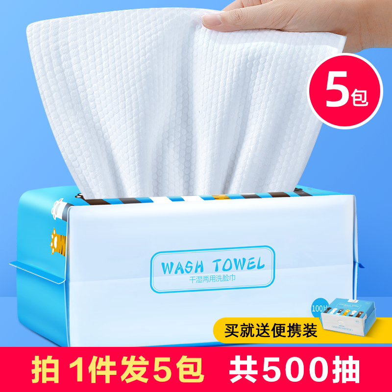 5 packs of Ouyezi wash face towel disposable cotton home wash face cleansing style official flagship store