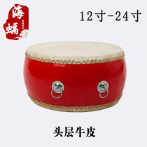 Cowskin drum 12 inch to 24 inch flat drum wood head layer cowhy drum Chinese red drum hall gongs and drum instruments