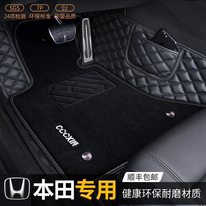 Honda CRV XRV 10 génération Accord Civic Crown Road Colorful Shadow Spire dédié pads pied de voiture entièrement fermé