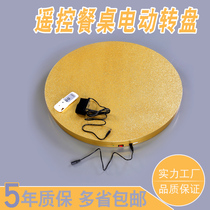 Electric turntable base Round core dining table automatic turntable Household base Rotating display table Live turntable with remote control