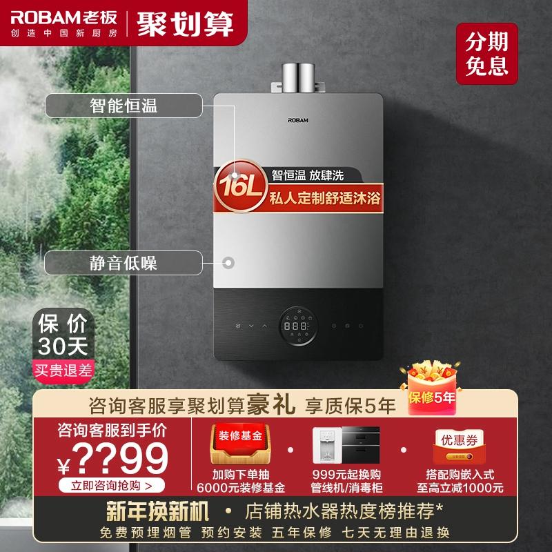 Boss chauffe eau à gaz HP650 ménage chauffe eau à gaz naturel Gaz liquéfié température constante gaz de bain 14 16 litres