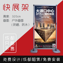 Express shelf rental to build a fast exhibition gear set to the conference background wall check-in signature wall screen speed exhibition