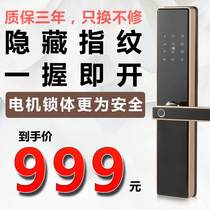 Leroy Fingerprint lock Intelligent Lock password Lock Home burglar Lock card lock Electronic lock magnetic card door Lock