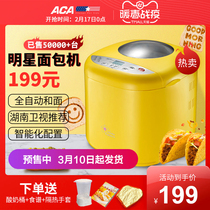 ACA bread machine home automatic and surface kneading intelligent multi-function breakfast bread baking toast machine MB500