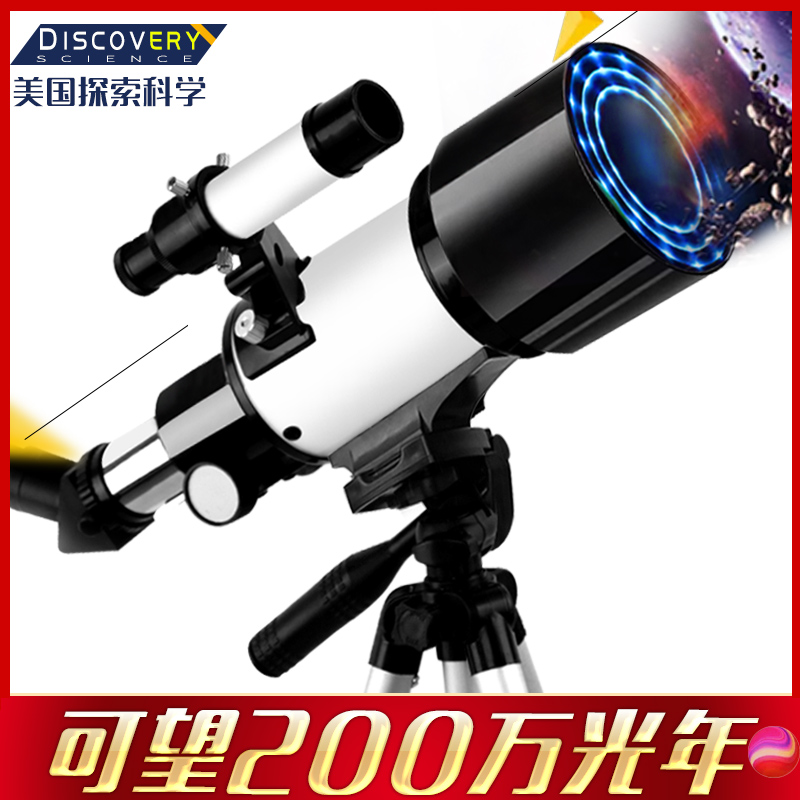 Astronomical telescope children professional high-definition glasses night-vision stargazing deep space to see the stars Tran entry-level