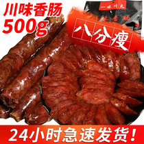 Sichuan specialty farmers homemade spicy sausage sausage 500 grams spicy sausage Sichuan spicy sausage 燻 bacon