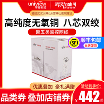 Uniview monitoring POE Super five network cable oxygen free copper eight core twisted pair