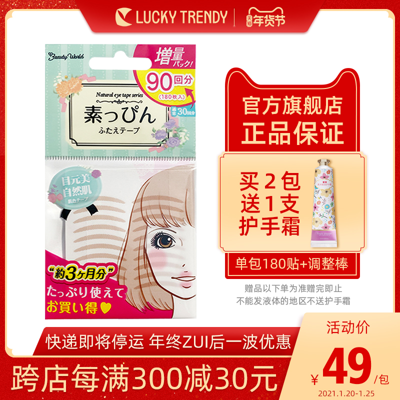 LUCKY TRENDY double eyelids paste Japanese imported vegetarian muscle beauty paste lace skin tone invisible 90 times