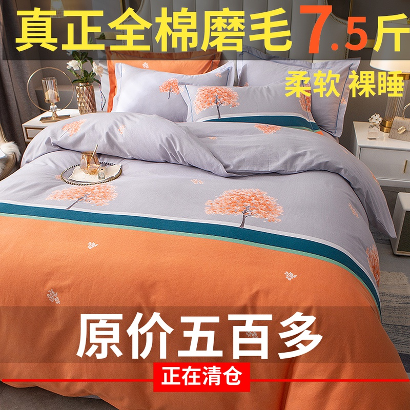 Zhizhen Mercury Home Textiles 100% cotton thick sanded four-piece pure cotton duvet cover sheet set autumn and winter bedding