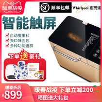 United States Whirlpool 701K bread machine home automatic intelligent small multi-function automatic Sprinkle and fermentation