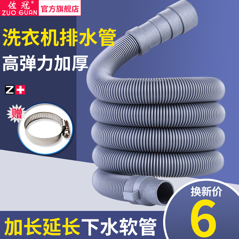 Universal automatic washing machine drainage pipe extension of the water hose out of water put universal anti-odor roller tube
