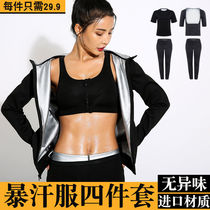 Sweat suit Womens suit Running sweaty sweat suit Gym exercise slim fit sweat pants Large size healthy body summer