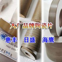 Piezoelectric ceramic sheet 50 60 P8 yellow ceramic ring ultrasonic transducer wafer Risheng Haiying Wuxi Huifeng