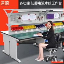 Workshop Anti-static workbench with light Factory assembly line Multi-function maintenance console Assembly laboratory table
