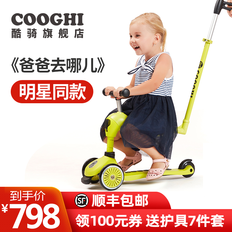 COOGHI Cool Trinity Children's Skateboards 1-2-5 Years Old Can Take a Walking Baby Artifact Skateboarding Wheelbarrow