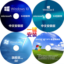 Computer xp notebook windows 啓 win7 system win10 installation reloaded cd w7 pure version of the disc