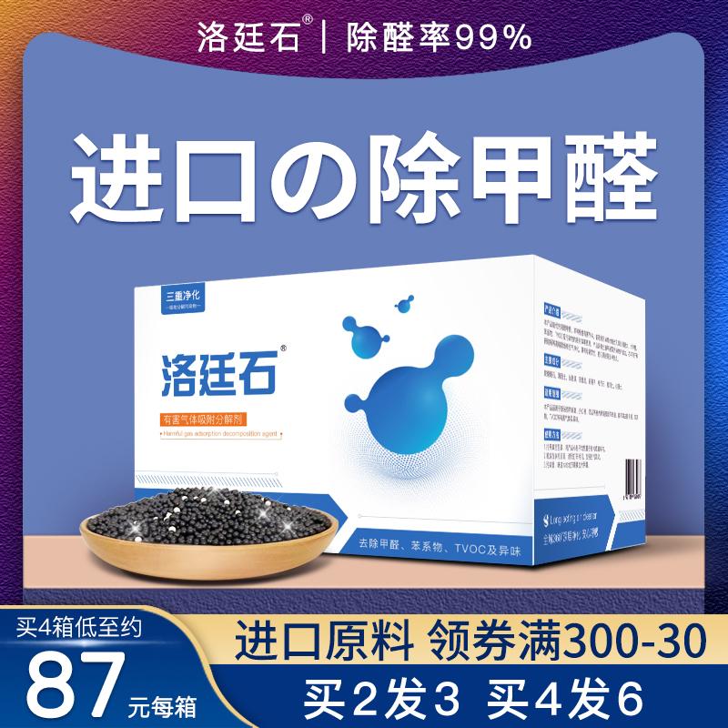 Lotting pierre site officiel en plus de la désodorisation formaldéhyde activé carbone nouvelle décoration de pièce en bambou charbon de bois Hengqing Hengqing Stone Yanting pour goûter la maison