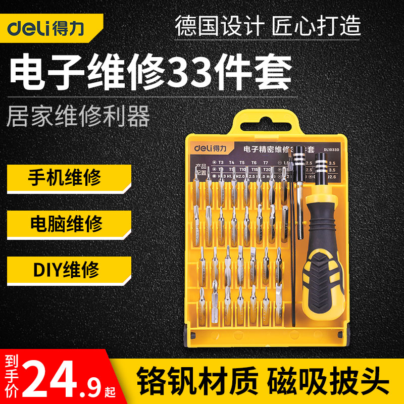 Powerful multi-functional small screwdriver set to repair screwdriver starter notebook mobile phone home computer disassembly tool