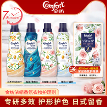 CFT Gold textile plant extract Clothing care essence Care softener Anti-static multi-fragrance optional 700ml