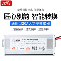 Huajing Huilian electric vehicle converter 48607296120V turn 12V20A240WDC wide voltage with xenon lamp