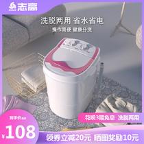 Чжигао 55 кг бытовой одноствольный полуавтоматический маленький мини стиральная машина ребенка и детей посвященных вымыванию одного