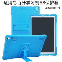 Suitable for easy percent learning machine A8 protective case silicone student tablet shell ai intelligent education 10.1 inches.