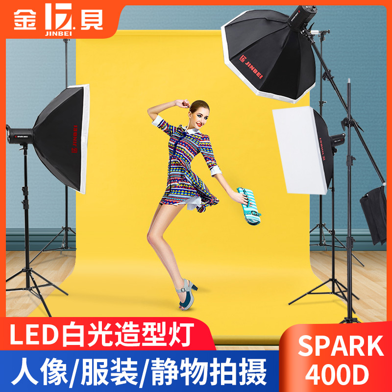 Lampe photo Kimberly SPARK400D studio flash éclairage photo studio de tir lampe photo 600-400W Taobao vêtements nature identification personne image douce lumière