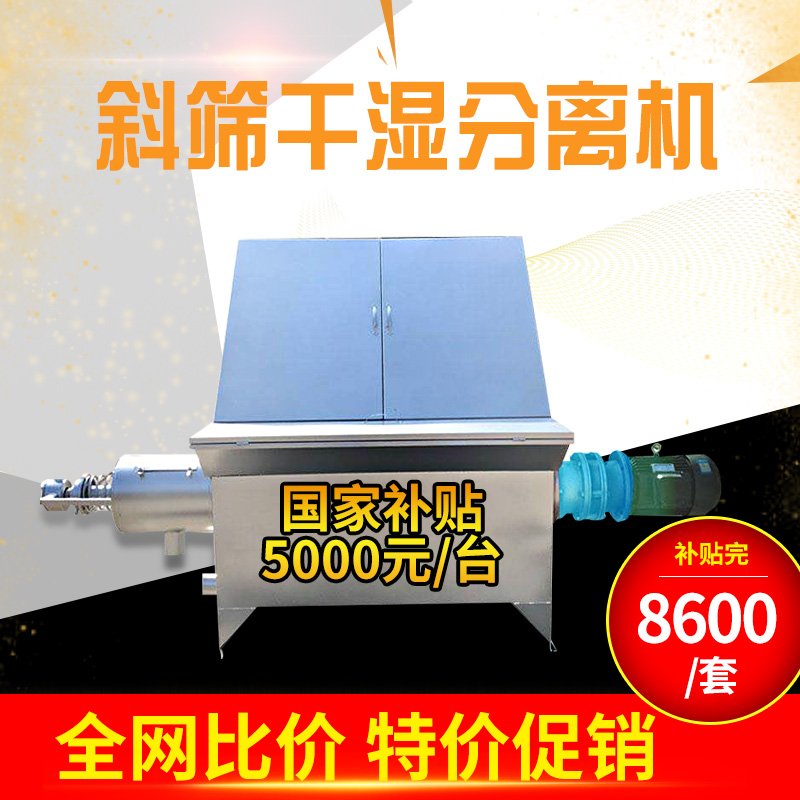 Cow manure chicken manure dehydration machine pig manure dry 溼 separator animal and poultry feces solid liquid separator farm environmental protection equipment