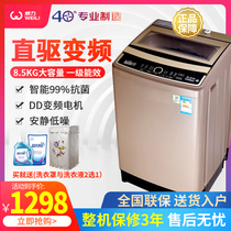 Power variable frequency washing machine 8.5 kg fully automatic home high-capacity direct drive wave wheel silent washout all in one