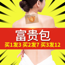 Rich package elimination paste physiotherapy neck artifact Hot compress neck drum package Back pain shoulder cervical paste paste correction device