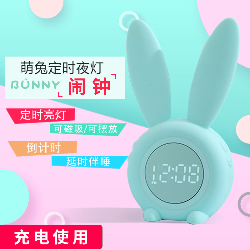 Rabbit Multifunctional Cartoon Children's Electronic Alarm Clock Intelligent Student Silent Bedside Charging Nightlight Clock Girl