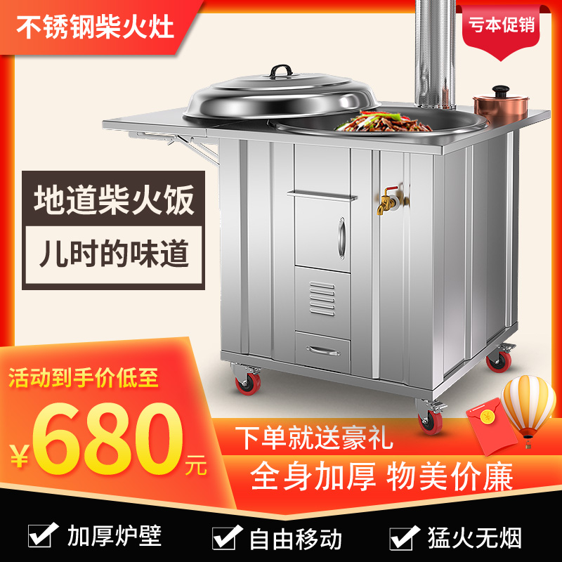 304 wood stove stainless steel rural energy-saving household wood-burning wood stove mobile large pot stove outdoor earth stove