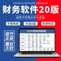 Excel accounting accounting statement financial software small business system automatic accounting software manual