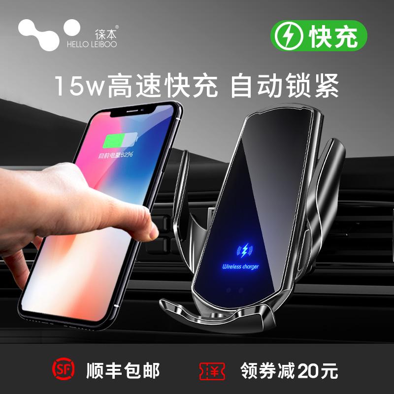 Voiture de téléphone portable stand sans fil chargeur voiture de navigation voiture avec voiture d'induction entièrement automatique fixe dans le cadre de soutien de voiture