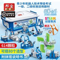 Bang Bao 6933 механическая шестерня создатель stem6932 робот школьник учебные пособия собрать электронные строительные блоки игрушки