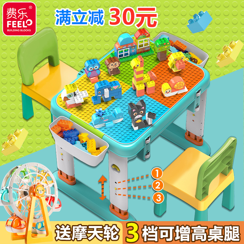Feiler Building Block Table Multifunctional Children Assembly and Installation of Intelligence Toys High boys and girls 1-2-3 years old 6 years old to learn