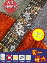 吉他指板贴纸 吉他指板贴花 抖音网红吉他贴纸 装饰琴头面板护板