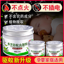 Mosquito repellent artifact Citronella anti-mosquito gel Mosquito repellent liquid Household houseplants Insect repellent and mosquito baby products