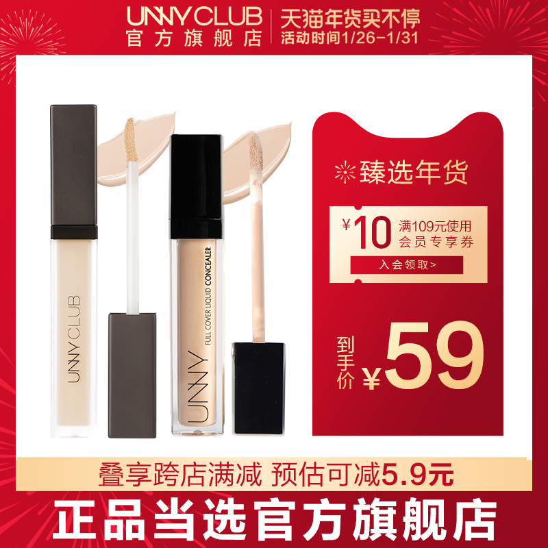UNNYs official flagship store water-polished concealer pen paste covers the import of pox impnex print sunscreen students