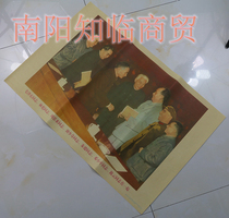 Cultural Revolution posters Cultural Revolution painting nostalgic picture picture poster wallpaper Mao Lin Zhu Zhou Deng Chen together