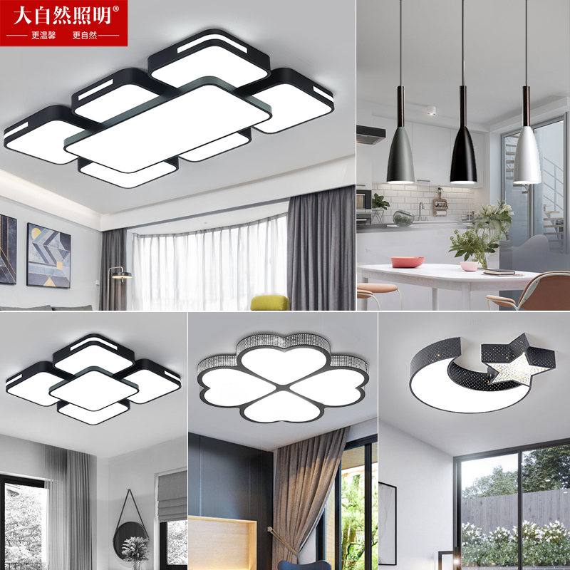 Nature 2019 New Type LED Roof Suction Lighting Set Combination Three Rooms Two Rooms Simple Modern Household Living Room Lights