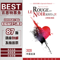 (Early Bird 87 fois) 2020 Shanghai Musical Français original musical « Rock Red and Black » billets