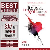 (Early Bird 87 fois) 2020 Shanghai Musical Français original musical «Rock Red and Black» billets