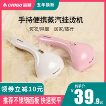 Zhigao hand-held hanging iron steam iron home small portable artifact dormitory ironing clothes steam iron