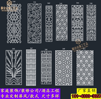 Aluminum screen partition hollow titanium alloy partition flower grid stainless steel aluminum carved grid new Chinese