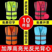 10件装反光安全背心反光衣马甲男工地施工环卫工人工作服交通定制